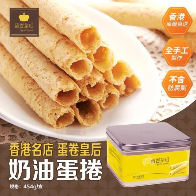 【香港蛋捲皇后】奶油蛋捲 454公克/盒(香港直送;經典伴手禮)