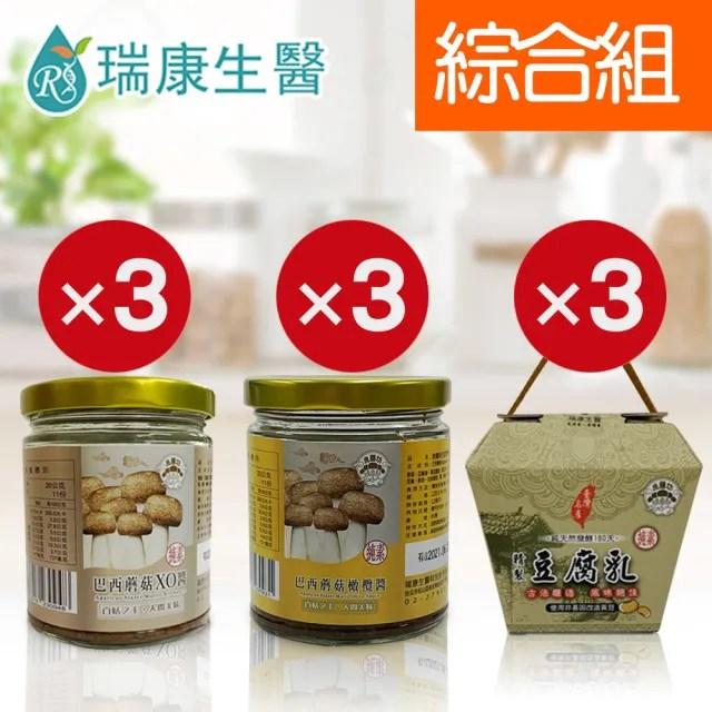 【瑞康生醫】純素-巴西蘑菇XO醬3入-巴西蘑菇橄欖醬3入-純天然發酵豆腐乳3入-綜合9入C組(素醬料 豆腐乳)