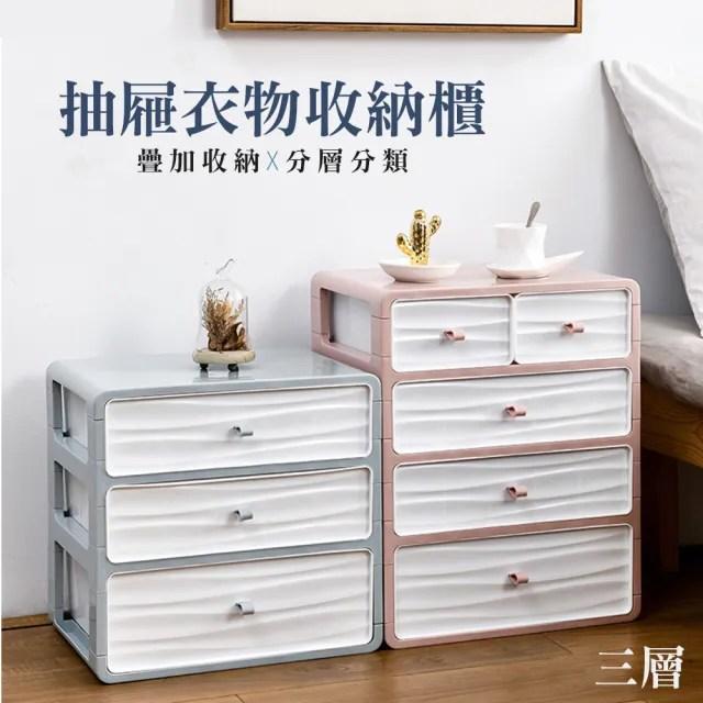 【JOEKI】三層抽屜衣物收納櫃-SN0136(小褲收納盒 內衣收納櫃 收納盒 抽屜收納盒 分格收納 收納櫃)