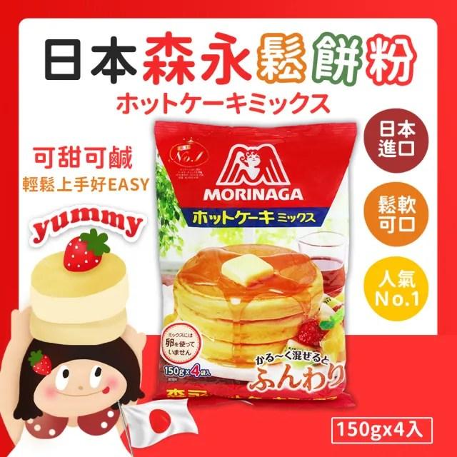 【森永製菓】經典鬆餅粉(600g)