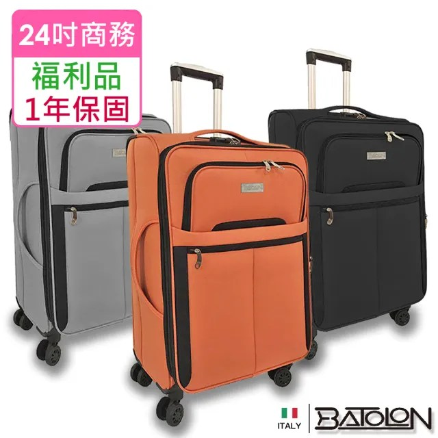 【Batolon 寶龍】福利品 24吋  皇家風範TSA鎖加大商務箱/旅行箱(3色任選)