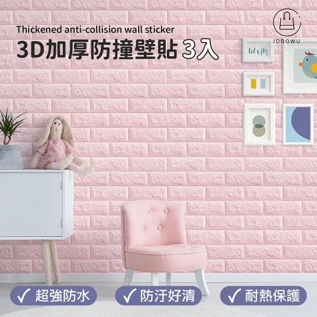 【Dodo house 嘟嘟屋】SGS認證3D立體加厚防撞壁貼-3入組(耐熱/隔音/泡棉壁貼/防水/吸音/居家佈置/可水洗)