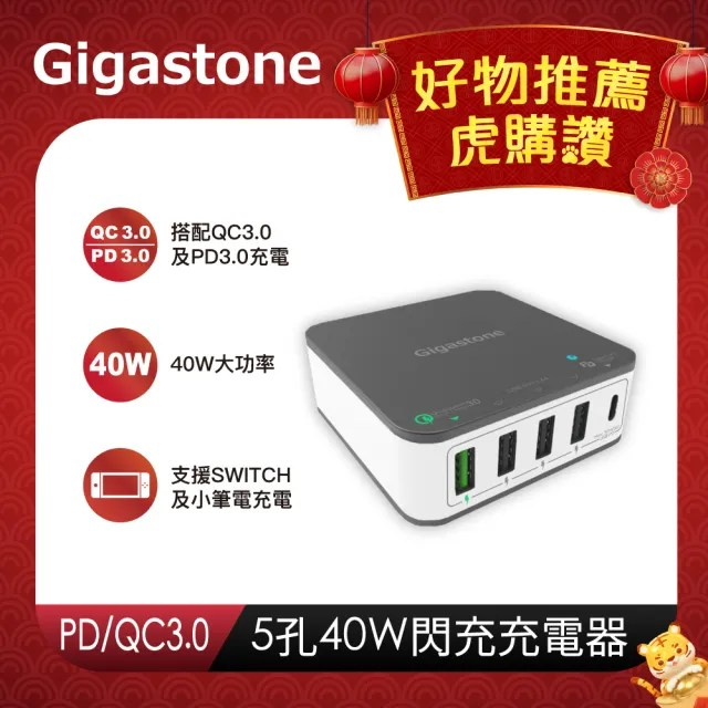 【Gigastone 立達國際】5埠40W閃充充電器 PD-6400G(支援QC3.0/PD3.0雙急速快充/iPhone13)