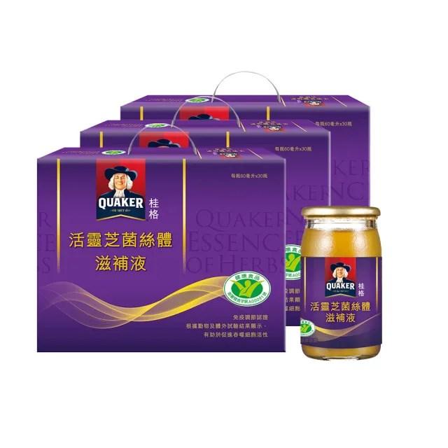 【桂格】活靈芝滋補液禮盒60ml×30入×3盒(國家健康食品免疫調節功能認證)