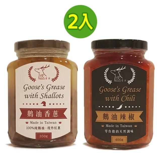 【悅•生活】極鮮 黃金3A頂級香蔥+辣椒鵝油雙享組(朝天椒 鷹爪椒 伴手禮 開罐即食)