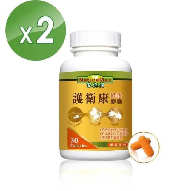 【家倍健】專利巴西蜂膠薑黃大蒜精膠囊(30顆/瓶x2瓶)