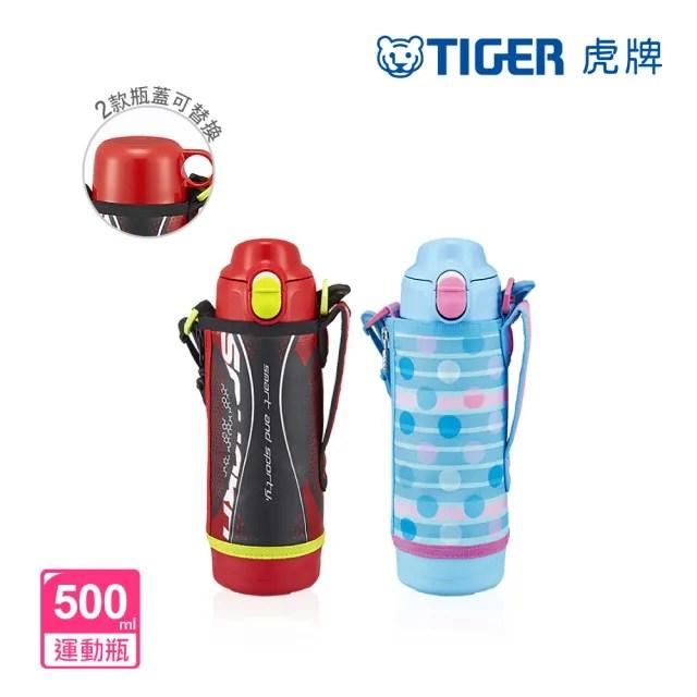 【TIGER 虎牌】兩用系列童用保溫瓶_2用頭 500ml(MBO-H050)