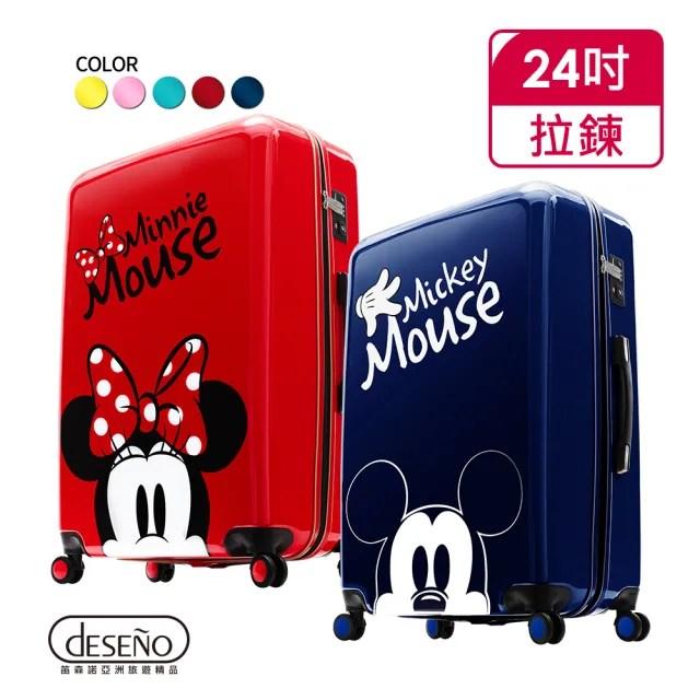 【Deseno笛森諾】米奇奇幻之旅24吋鏡面拉鍊行李箱(新色多款任選)