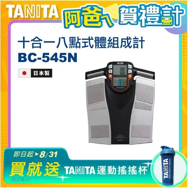 【TANITA】日本製十合一八點式體組成計(BC-545N)