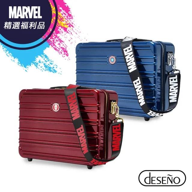【Deseno】Marvel漫威復仇者系列多功能公文箱-福利品(多色任選)