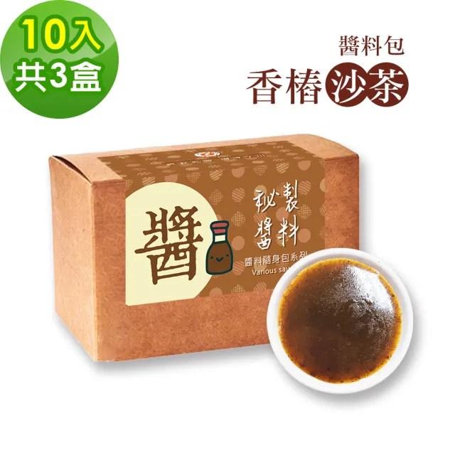 【樂活e棧】秘製醬料包 香椿沙茶3盒(10包/盒)