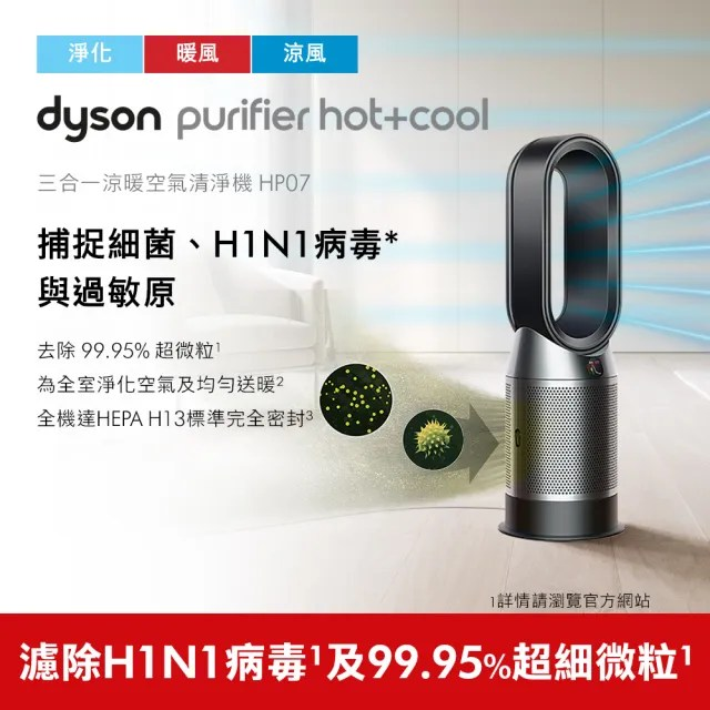 【dyson 戴森】Purifier Hot+Cool HP07 三合一涼暖空氣清淨機(黑鋼色 新品上市)