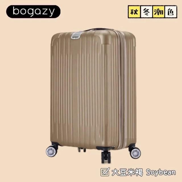 【Bogazy】隕耀星空 18吋國內旅遊廉航首選登機箱行李箱(多色任選)