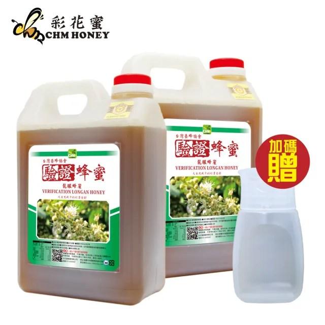【彩花蜜】台灣養蜂協會驗證-龍眼蜂蜜3000g x2桶
