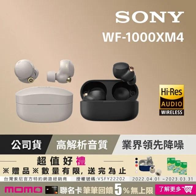 【SONY 索尼】WF-1000XM4 降噪真無線耳機(2色)