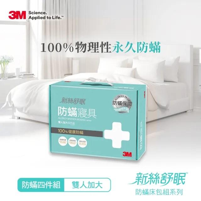 【3M】新絲舒眠永久防蹣寢具-雙人加大四件組
