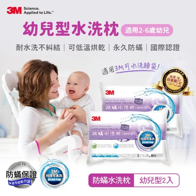 【★3M 防疫升級★可水洗寢具】新一代防蹣水洗枕-幼兒型-附純棉枕套(超值2入組)