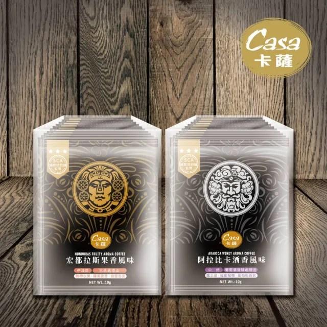 【Casa 卡薩】Aroma聖殿系列中烘焙濾掛式咖啡(阿拉比卡酒香風味/宏都拉斯果香風味)