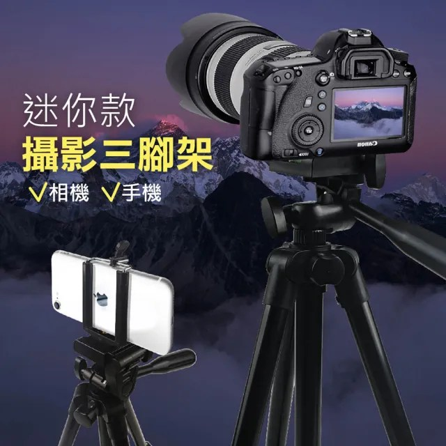 【Jo Go Wu】專業級攝影機專用手機架贈自拍器+收納袋(相機腳架 三腳架 攝影腳架 手機支架 三角架 手機腳架)