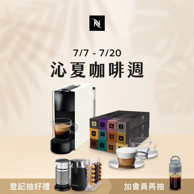 【Nespresso】膠囊咖啡機 Essenza Mini(探索禮盒120顆迎新會員組)