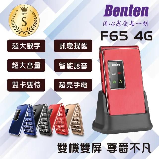 【Benten 奔騰】福利品 F65 4G時尚摺疊手機(盒損-全新手機/ 原廠一年保固)