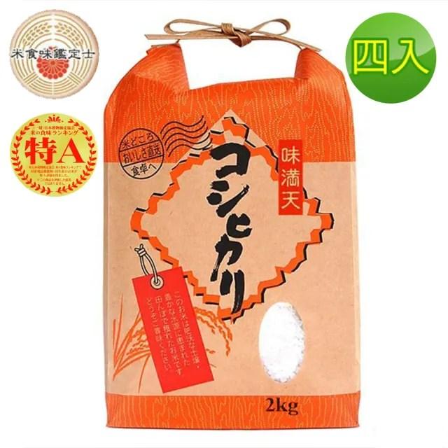 【悅生活】谷穗--特A級 北海道自然鮮甜七星米 100%日本原包裝/2kg/包 四入組(壽司米 太極米漿粥 調整體質)