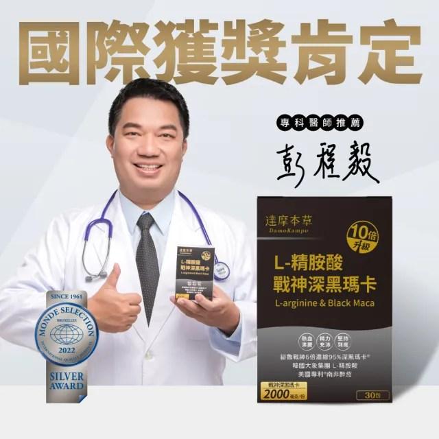 【達摩本草】L-精胺酸戰神深黑瑪卡x1盒/30入(野獸威猛升級、熱血充沛)