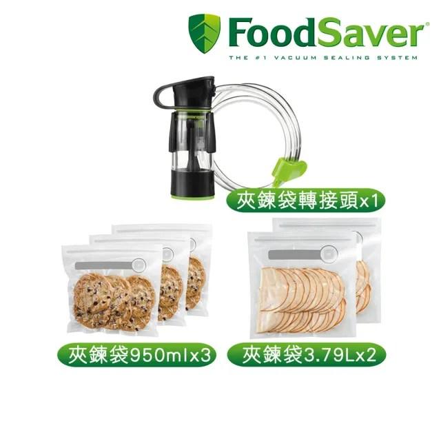 【美國FoodSaver】真空夾鍊袋轉接頭組(適用機型-V3835/FM2110/FM2000)
