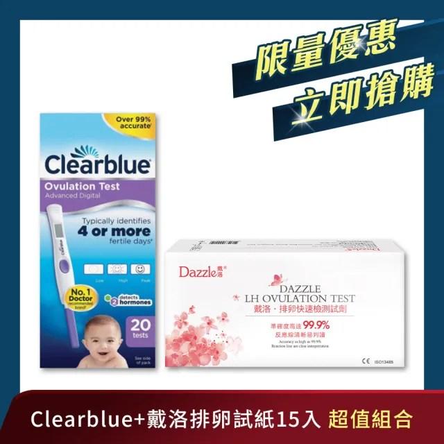 【戴洛Dazzle、Clearblue】戴洛排卵試紙15入+Clearblue電子排卵檢測組