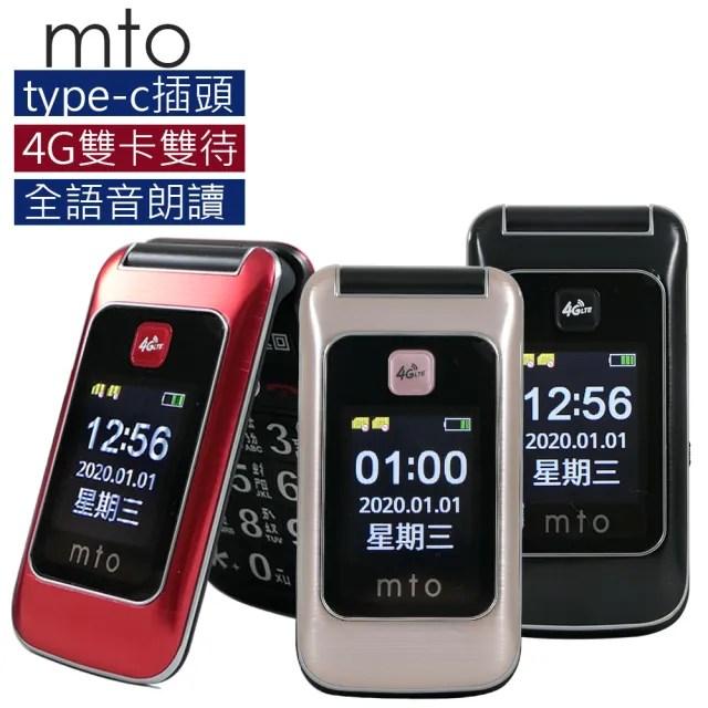 【MTO】4G雙卡簡約折疊手機/老人機 M28+(全配-公司貨)