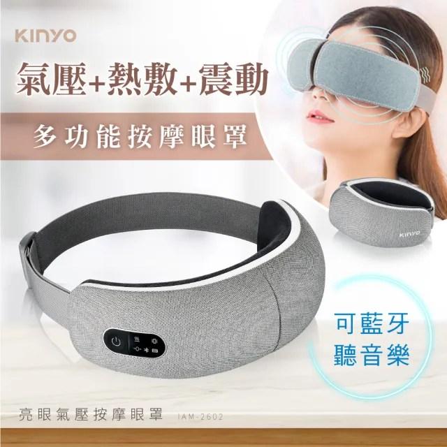 【KINYO】亮眼氣壓按摩眼罩(IAM-2602)