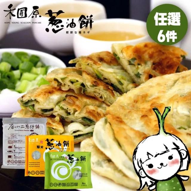【禾圃原】蔥油餅任選6盒組(古早味薄/厚片/蔥仔餅任選)