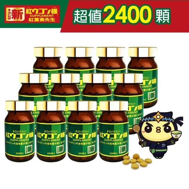 【新紅薑黃先生】美顏升級版(200顆x12瓶)