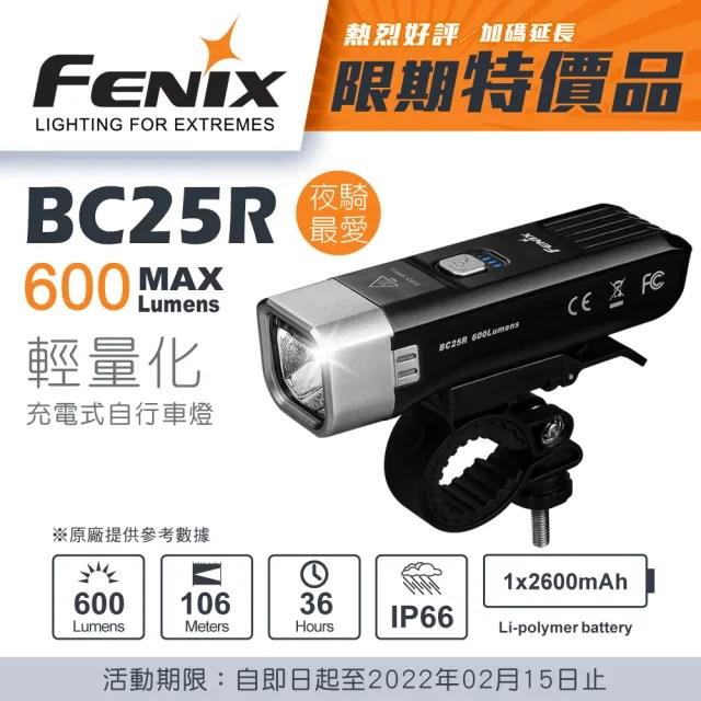 【Fenix】特價品 BC25R 輕量化自行車燈(Max 600 Lumens)