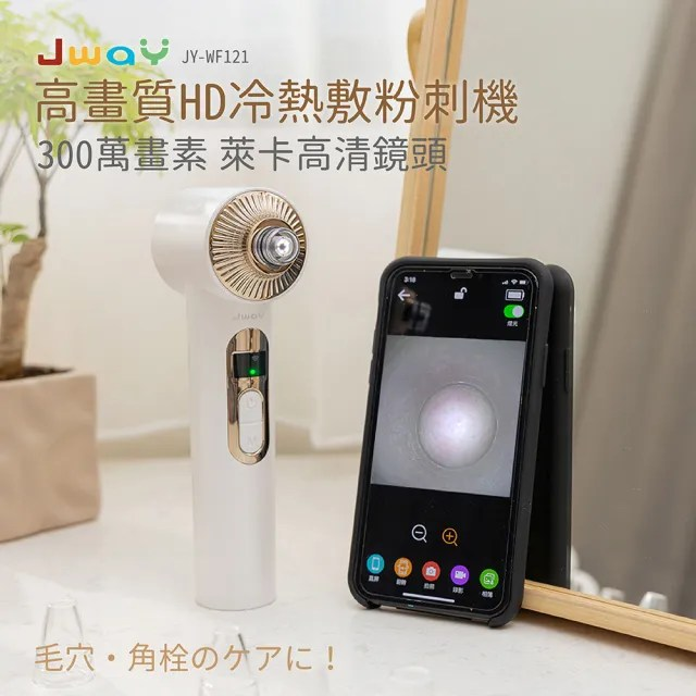 【JWAY】高畫質 HD 冷熱敷粉刺機(JY-WF121)