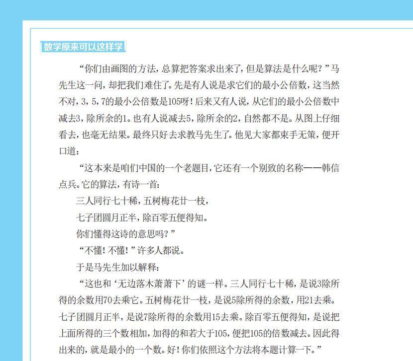 原來數學可以這樣學!著名數學教育家劉熏宇的數學科普經典! - 壹讀