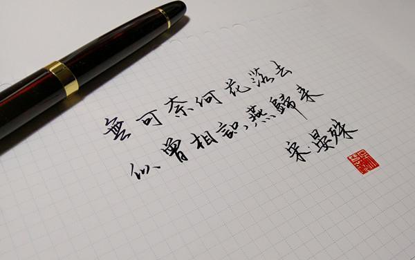 我為什麼選擇用鋼筆寫字 - 壹讀
