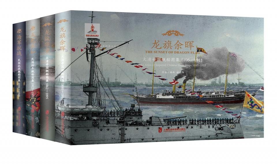 記得「中國軍艦博物館」網站嗎,如今出了中國版柚木武士艦船畫冊 - 壹讀