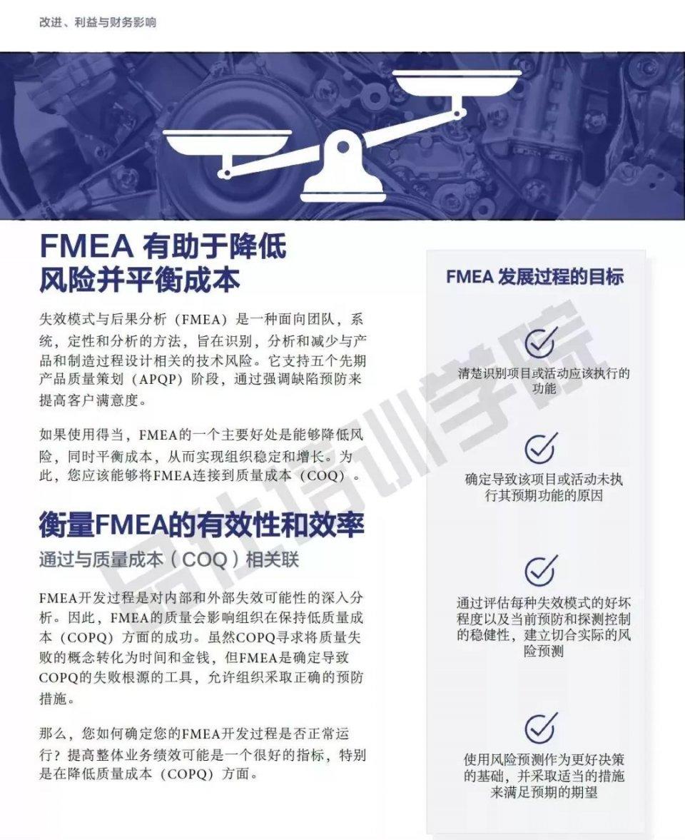 7步法|AIAG&VDA FMEA白皮書發布 - 壹讀