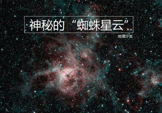 大麥哲倫星雲東側邊緣的「蜘蛛星雲」。包含歷史上最著名的超新星 - 壹讀