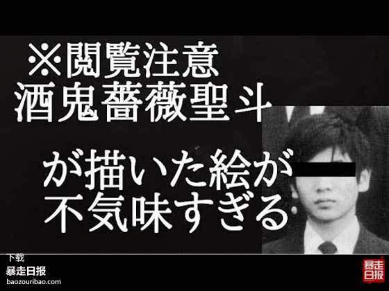 震驚日本的連續殺人事件:中二少年犯竟還寫書炒作 - 壹讀
