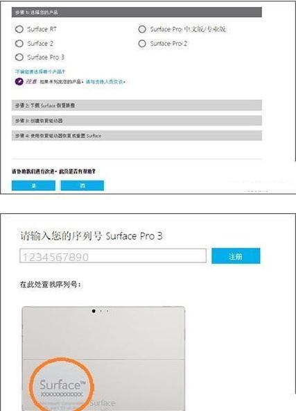 如何對 Surface 進行「恢復出廠設置」的操作? - 壹讀