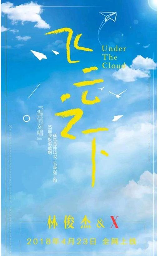 林俊傑韓紅飛雲之下歌詞含義 完整歌詞超治癒系 - 壹讀