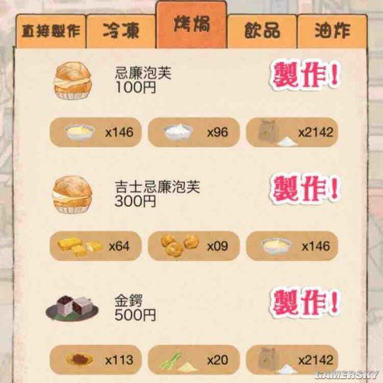 洋菓子店ROSE流程攻略 食譜食材大全 - 壹讀