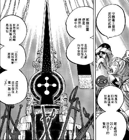 海賊王漫畫907解讀:五老星與紅髮密談 - 壹讀