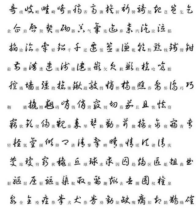 常用漢字草書寫法2000個。收藏! - 壹讀