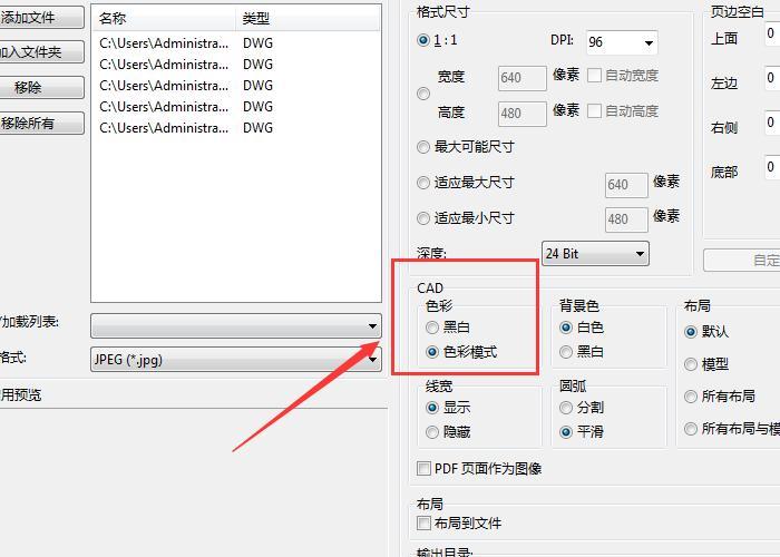 怎麼將CAD轉換為JPG高清圖片。CAD轉JPG轉換器如何下載 - 壹讀