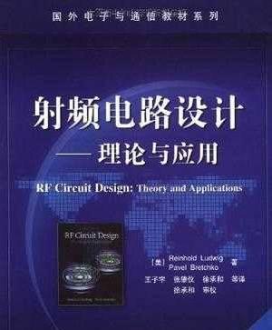 下載 | 《射頻電路設計》——快速掌握射頻電路的基本設計方法和原則 - 壹讀