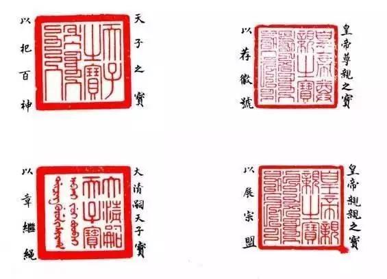 歷代傳國玉璽上面刻的是什麼字。知道嗎? - 壹讀