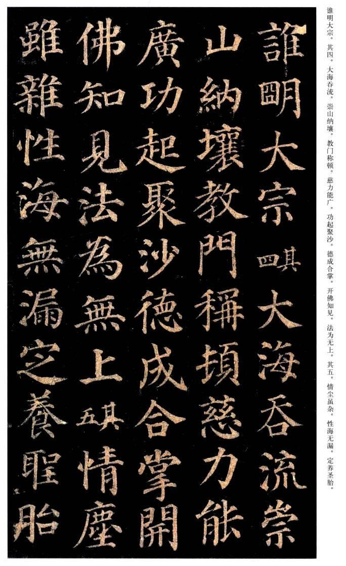 中國經典碑帖薈萃:顏真卿多寶塔碑 - 壹讀